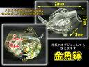 可愛いお魚の形をした、ガラス金魚鉢/ 【送料無料】/###金魚鉢お魚FISH-6★###