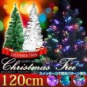 【マラソン限定!全品P10倍&最大1,500円クーポン配布中】【送料無料】ファイバーツリー 120cm 高輝度 LED/ ###クリスマスツリー120★###