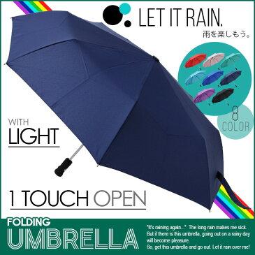 折りたたみ傘 ワンタッチ LEDライト付 自動開閉 傘 雨傘 軽量 レディース メンズ 梅雨 60cm 8カラー ラビングPRICE 【送料無料】###折畳傘TX1401###