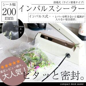 【送料無料】シーラー 20cm 卓...