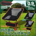 折り畳みアウトドアチェア 折りたたみ 軽量 椅子 チェア コ...