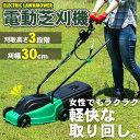 電動芝刈り機 電動 芝刈り機 家庭用 芝刈機 電動芝刈 草刈...