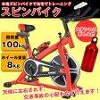 【送料無料19,800円】フィットネスバイク スピンバイク トレーニングバイク 小型 室内用 小型サイズで本格トレーニング!自宅でスポーツジムと同じトレーニングが出来る!###バイクLNS100###