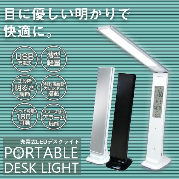 SIS『充電式LEDデスクライト(WTG-1001)』