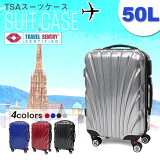 超軽量 鏡面 スーツケース 50L Mサイズ 4〜6泊 8輪キャスター トラベル 出張 【送料無料】###ケース8009-1-M☆###
