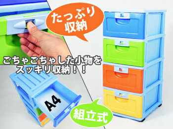 スリムチェスト4段ラックすきま収納キッチン/【送料無料】/###収納ラックA10-4☆###