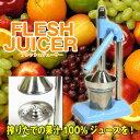 ジューサー フレッシュジューサー 簡単操作 果汁100% 【送料無料】/###ジューサーSDZZJ★###