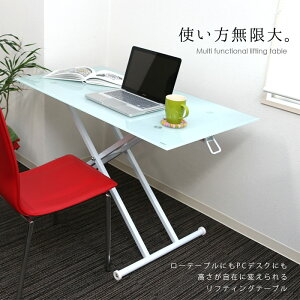 リフトテーブルテーブル昇降テーブル高さが自在に変えられるリフティングテーブル【送料無料】/###テーブルLY1708S☆###