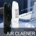【送料無料】卓上イオニック空気清浄機 フィルター交換不要 静音設計###空気清浄機SL7034☆###