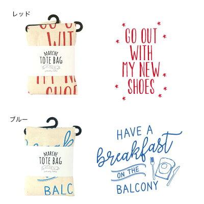 【1000円ポッキリ】【ナチュラルな生地に手書きのロゴ】マルシェトートバッグ(カラー:レッドブルーグリーンブラック)《おしゃれ/大人/かわいい/可愛い》