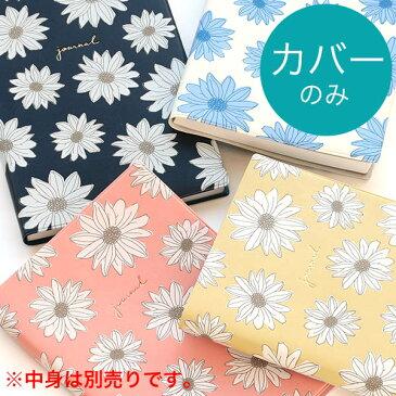 B6サイズ 手帳カバー デイジー(カラー:ピンク ネイビー ブルー イエロー)《おしゃれ/大人/かわいい/可愛い》