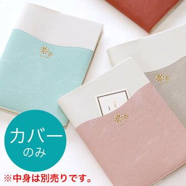 B6サイズ 手帳カバー カイラ (カラー:ピンク グリーン レッド グレー)《おしゃれ/大人/かわいい/可愛い》