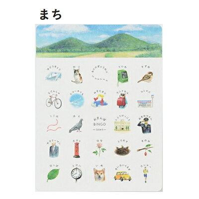 【楽天ランキング1位入賞】おさんぽBINGO(お散歩ビンゴ・おさんぽビンゴ・フィールドビンゴ)【ブンケン】《おしゃれ/大人/かわいい/可愛い》