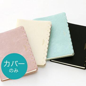B6サイズ 手帳カバー フリル (カラー:ピンク ホワイト グリーン ブラック)《おしゃれ/大人/かわいい/可愛い》