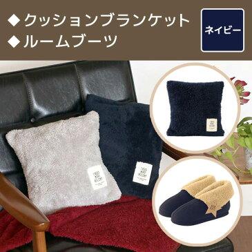 【SPECIAL PRICE】アンディ ブランケット&ブーツ 【カラー : ネイビー】 《おしゃれ/大人/かわいい/可愛い》