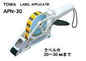 ラベルアプリケーターAPN-30