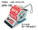 ラベルアプリケーターAPN-100