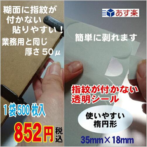 透明シール 透明楕円シールラベル 封かんシール 35×18 1袋500枚入 透明ポリエステルフィルム50ミクロン