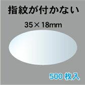 透明楕円シールラベル 35×18 封かん 封印シール ラッピングなどの用途に/1袋500枚入/指紋が付かない透明止めシール
