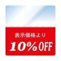 10%OFFシールSALE値下げ商品に【楽天市場】