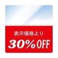 30%OFFシールSALE値下げ商品に【楽天市場】