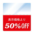 50%OFFシールSALE値下げ商品に【楽天市場】