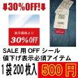 30%OFFシール SALE値下げ商品に【楽天市場】
