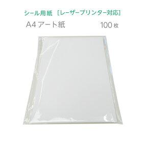 シール工場直送【プリンタ用シール紙】アート紙A4100枚