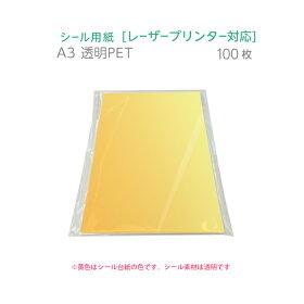 【プリンタ用シール紙】透明PET(薄手・ツヤ有)A3100枚