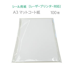 シール工場直送【プリンタ用シール紙】マットコート紙A3100枚