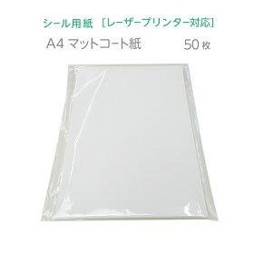 シール工場直送【プリンタ用シール紙】マットコート紙A450枚