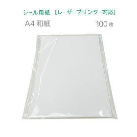 シール工場直送【プリンタ用シール紙】和紙A4100枚