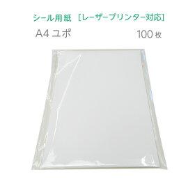 シール工場直送【プリンタ用シール紙】ユポA4100枚