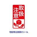 シール工場直送荷札・宅配用注意シール【取扱注意】
