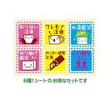 荷札・宅配用注意シール【かわいい荷札6種】10シート《送料込》