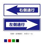 右側通行・左側通行矢印シール横350mm縦120mm[短期用]6枚屋内/屋外/短期イベント/催し物/道案内/通行規制/