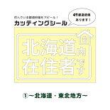 47都道府県カッティングシール1〜北海道・東北地方〜