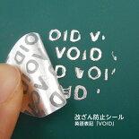 改ざん防止シール英語表記「VOID」