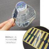 開封防止ペットボトルキャップ用【ホログラム】150枚