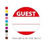 【70mm円】GUEST/ゲストサテンシールゲストシール50枚[10色から選べる][繊維用]