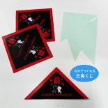 自分で作る三角くじセットプレゼントBOX100枚分