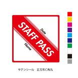 【正方形C角丸】STAFF/スタッフサテンシール[10色から選べる][繊維用]