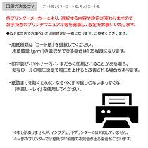 【プリンタ用シール紙】マットコート紙A350枚