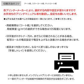 【プリンタ用シール紙】マットコート紙A450枚