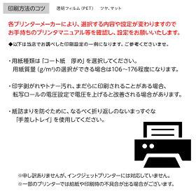 【シール紙】透明PET(薄手・ツヤ有)A3100枚