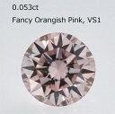 0.053ct FOP VS1 ピンクダイヤモンド ルース アーガイル産