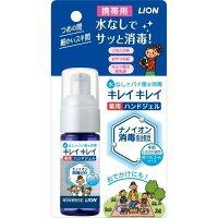 【ライオン】キレイキレイ薬用ハンドジェル携帯用(28ml)【49355161】(医薬部外品)