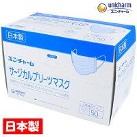 【ユニ・チャーム】サージカルプリーツマスク ふつうサイズ(50枚入)【4903111550685】【日本製】