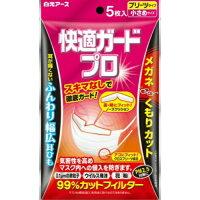 【白元アース】快適ガードプロプリーツタイプマスク小さめサイズ(5枚入)【4902407580177】