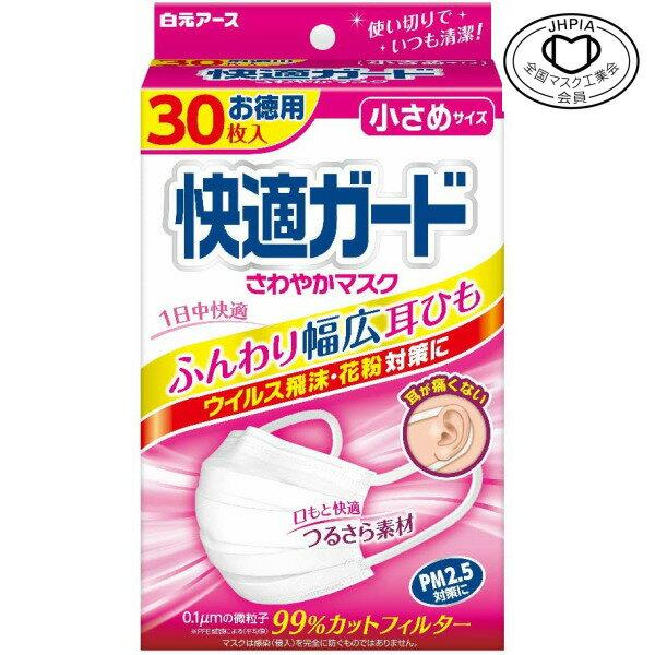 白元アース 快適ガードさわやかマスク小さめサイズ(30枚入) 4902407581020